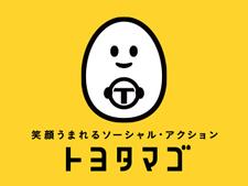"""笑顔うまれる ソーシャル・アクション """"トヨタマゴ"""" OPEN!"""