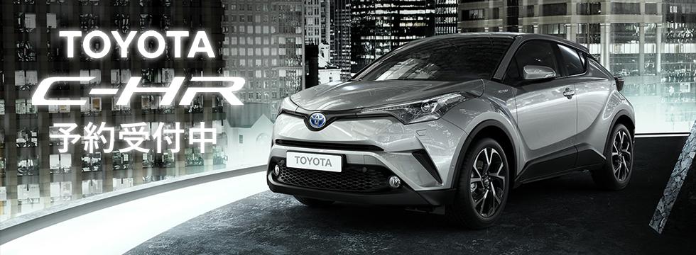 トヨタC-HR 世界戦略SUV 発売に先駆けWeb予約開始