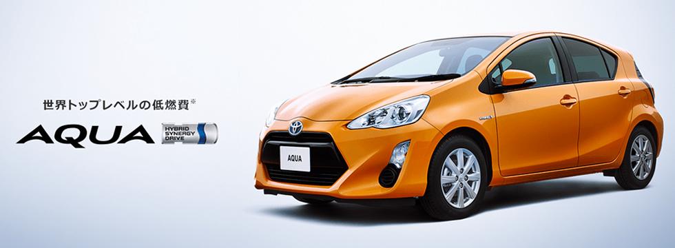 アクア / AQUA 世界トップレベルの低燃費